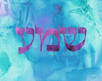 Special for Sara: Calligraphy Hebrew Names  (Unframed Prints)