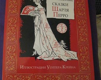 Сказки Шарля Перро - Skazki Perro In Russian. 5 Fairytales Book. Great Drawings  by Walter Crane . Large print. Ship from Usa