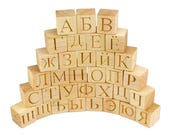 33 Russian Alphabet Wooden Blocks, Toy Blocks with Russian Letters Engraved, Personalized Russian Letter Cubes Christmas Gift