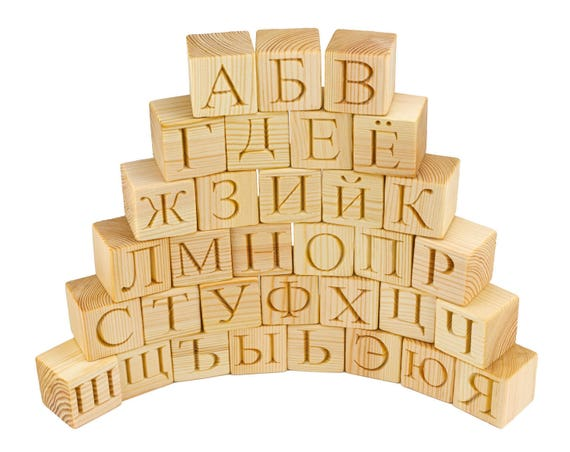 Wood Block Letters ~ Russian alphabet wooden blocks toy with