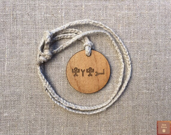Ancient Tetragrammaton Carved Pendant—Recycled Maple Wood & Undyed Wildcrafted Linen