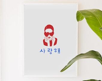 I love you, life quote, Printable, digital print, quote, typography art print