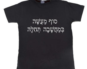 Quote From Jewish Shabbat Prayer Lecha Dodi Israeli Printed T-Shirt Tee The End Product is Found in the First Thought Hebrew Print