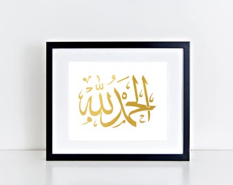 Alhamdulillahi Wall Art - Islamic Wall Art - Alhamdulillahi Rabbil Alamin - Islamic Gold Foil - Islamic Art - Islamic Gifts - Arabic Art