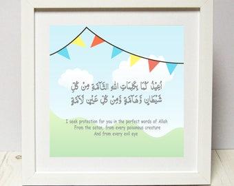 Dua for Protection (Digital print)