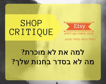 What is wrong with my Etsy shop? Shop review in Hebrew