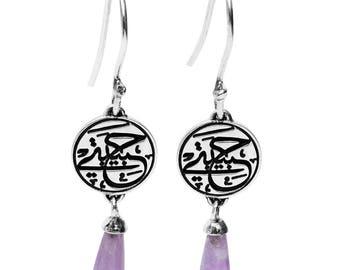Habibti (my love) Arabic calligraphy earrings