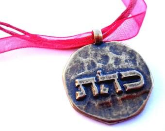 Reducing Negative Energy and Stress Kabbalah Amulet in Gold