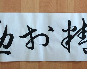 Chinese Calligraphy(Cursive Style Calligraphy)-Practice Makes Perfect