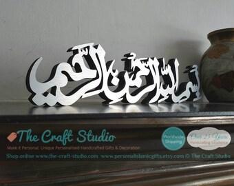 Metal with wood Bismillah. Islamic Home Decor. Islamic Art. 3D freestanding plaque. Islamic Calligraphy. Muslim Gift