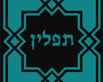 Needlepoint Kit or Canvas: Tefillin Geometric Teal