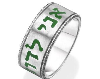 White Gold Ring, Ani L'dodi Ring, Hebrew Wedding Band, Jewish Ring, Judaica Gift, Green Enamel, Judaica Jewelry, Jewish Wedding Ring 14k.