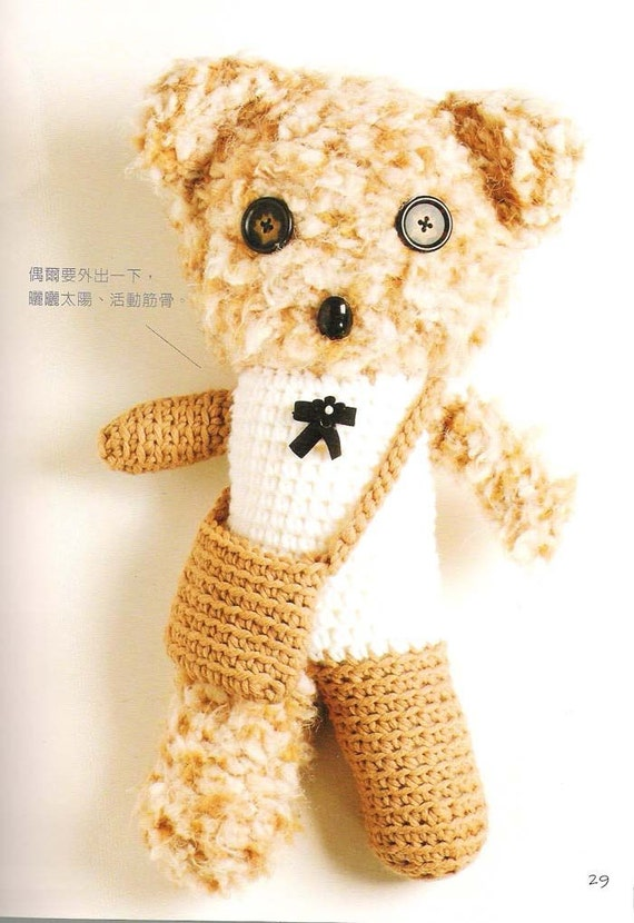 Crochet toy patterns japanese toys ebook home craft crochet toy patterns japanese toys ebook home craft amigurumi crochet ebook amigurumi japanese craft book pdf instant download fandeluxe Ebook collections