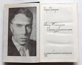 Doctor Zhivago by Boris Pasternak. Russian book. 1989