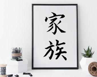 Attractive Japanese Kanji Wall Art U0027Familyu0027 Japanese Print U0027Kazokuu0027 Asian Wall Art  Japanese Part 5
