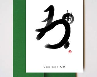 Capricorn Card, Horoscope Symbols and Chinese Letters inspired Sumi Ink Painting, B&W Illustration, February Birthday, Baby Shower,