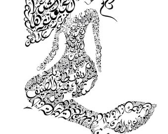 Nizar Qabbani Poetry - Arabic Calligraphy Art - Arabic Wall Decor - Arabic Gift - Arabic Calligraphy Mermaid