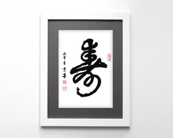 Digital Download Chinese Calligraphy/Character - Longevity, Chinese Painting, Ink, Wall Art, Home Decor, Great Gift, Birthday Gift