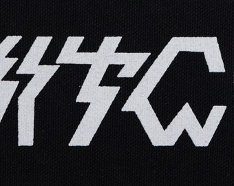Witch (band) patch