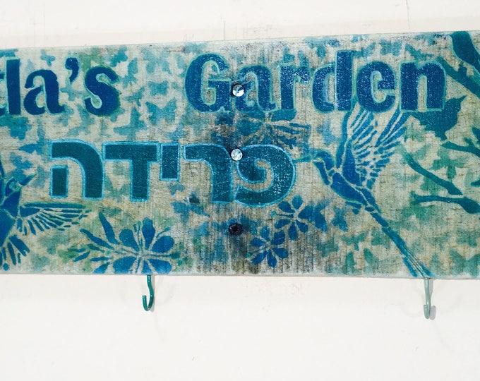 garden sign decor /gardening tools organizer spring flowers /Custom wooden word art /rustic farmhouse Hebrew /Jewish wedding ceremony decor