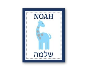 Hebrew Name Canvas Nursery Art, Personalized Giraffe Nursery Decor, Jewish Baby Gift, Jewish Baby Nursery Wall Art, Hebrew Name Baby Gift