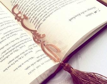 Large Arabic Calligraphy Name Bookmark (up to 2 names) - Arabic Name Bookmark