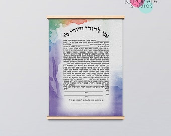 Watercolor Rainbow ketubah jewish marriage contract כתובה wedding kallah customize ketuba