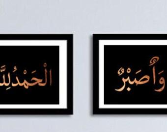 Instant Download - Alhumdulillah_Wasbir (Horizontal)