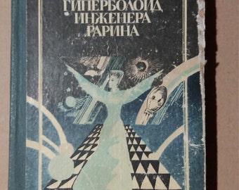 "Vintage book ""Aelita"" ""Hyperboloid of Engineer Garin"" Alexei Tolstoy Soviet books"