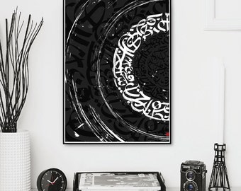 "Abstract Art Print ""Open Minded"" , Arabic Calligraphy"