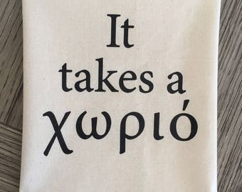 It Takes a Village © tea towel, Greek tea towel, Greek kitchen towel
