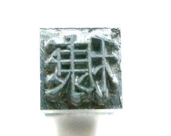 Vintage Japanese Typewriter Key - Japanese Stamp - Kanji Stamp - Metal Stamp - Chinese Character - chaff - bran - husks of grain