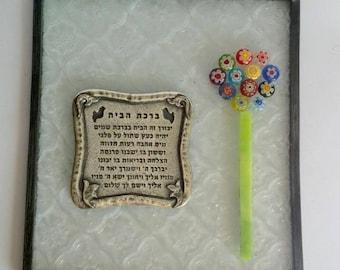Judaica, Home Blessing, New Home Present, Home Decor, Wedding gift, Housewarming,Judaica, Israel Gift