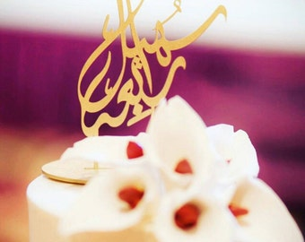 Custom English and Arabic wedding cake topper - A truly unique addition to your big day - Ideal for wedding, anniversary, birthday cakes