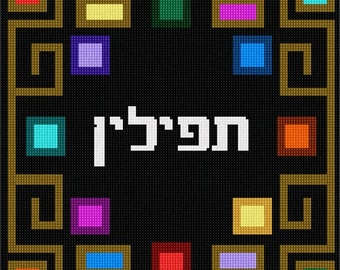 Needlepoint Kit or Canvas: Tefillin Game Board