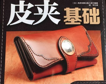 Making of Leather Wallet- Japanese Handmade Leather Craft Book (In Chinese)
