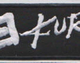 Kuro punk hardcore embroidered patch