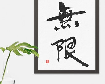 Japanese Kanji 'No Limits' Infinity Inspirational Printable Art Calligraphy Print Digital Download Wall Decor