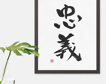 Japanese Kanji Bushido Samurai Precept 忠義 Chugi 'Duty and Loyalty'  Inspirational Printable Art Calligraphy Print Digital Wall Decor