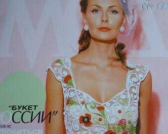 Zhurnal Mod # 600 Crochet patterns Prom Irish lace dress, top, skirt, bolero