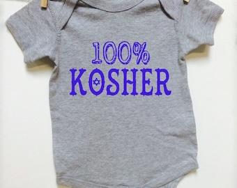 Baby Clothes. 100% KOSHER. Gray short sleeve baby romper bodysuit one piece. Hebrew. Jewish. Judaica. Mazal tov. baby shower gift. Blue ink