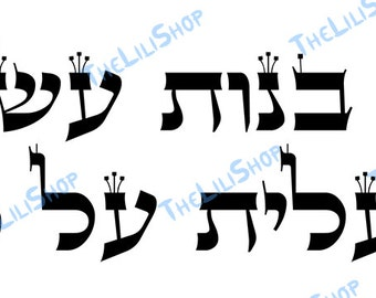 EYSHET HAYIL Hebrew Jewish Text Blessing Instant DOWNLOAD Digital Digi Stamps Judaica Prayer Painting png
