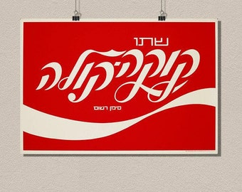 Poster Coca Cola Israel Hebrew Vintage Food Drinks Poster Advertising Retro Kitchen wall decor Art Print Quality