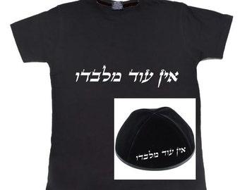 Set, Hebrew shirt, Hebrew kippah, Bible verse, Deuteronomy, Ein Od Milvado, Tee, Yarmulke, Religious shirt, Gift men, Jewish men, Judaica