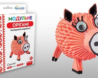 Free shipping.A set for a hand made 3D origami. « Pig» 345 papers.