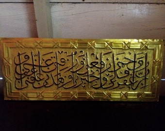 Islamic Calligraphy made from Aluminum