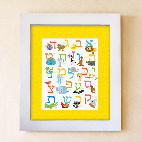 Aleph Bet / Hebrew Alphabet / Animal Alphabet / Nursery Decor