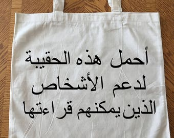 "Tote bag in Arabic - ""I carry this bag to support the people who can read it""  Free Shipping!"