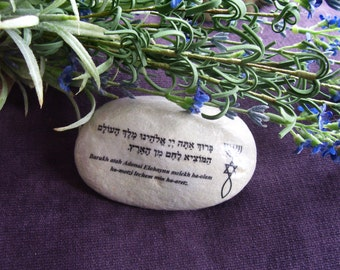 Blessing of the Bread in Hebrew and in Transliteration with or without Messianic seal Menorah Star of David and   Ichthys