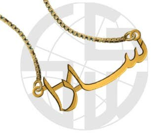 Gold Plated Handmade Personalised Name Necklace with ANY NAME of your choice in FARSI (Persian)